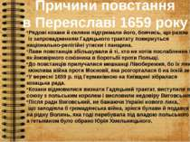 Рядові козаки й селяни підтримали його, боячись, що разом із запровадженням Г...