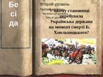 У якому становищі перебувала Українська держава на момент смерті Б. Хмельниць...