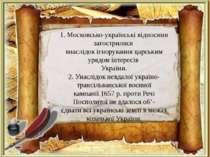 1. Московсько-українські відносини загострилися внаслідок ігнорування царськи...