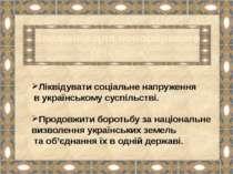 Завдання для новообраного гетьмана Ліквідувати соціальне напруження в українс...