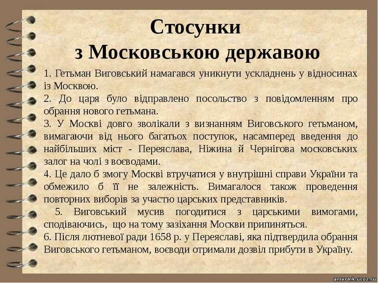 Стосунки з Московською державою 1. Гетьман Виговський намагався уникнути ускл...