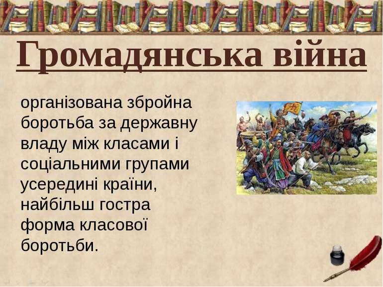 - Громадянська війна організована збройна боротьба за державну владу між клас...