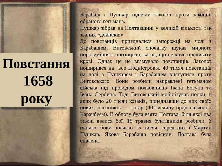 Повстання 1658 року Барабаш і Пушкар підняли заколот проти законно обраного г...