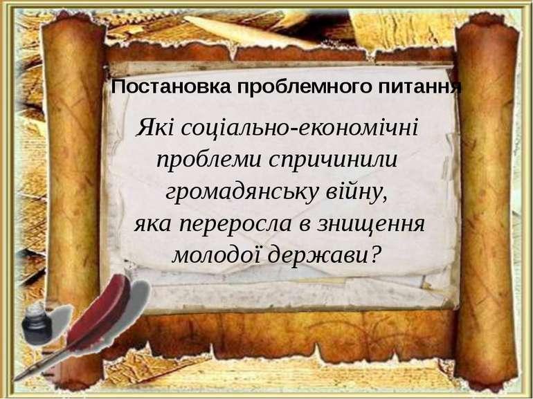 Постановка проблемного питання Які соціально-економічні проблеми спричинили г...