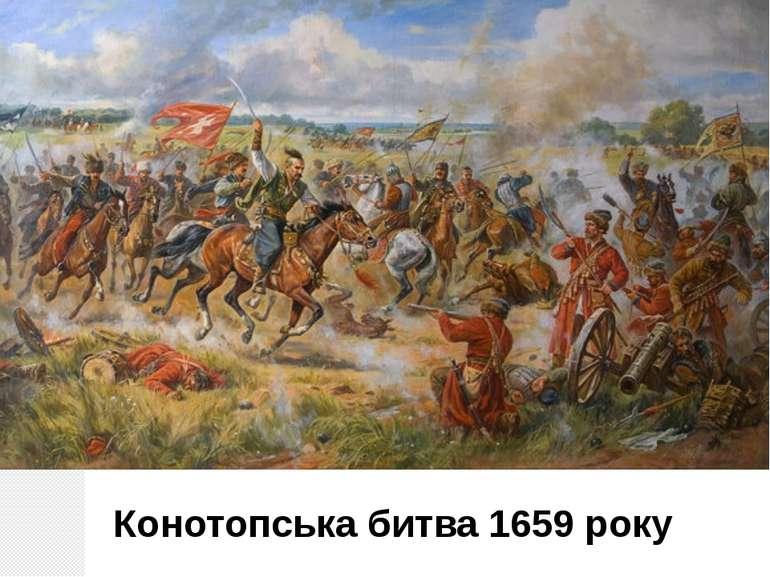Конотопська битва 1659 року