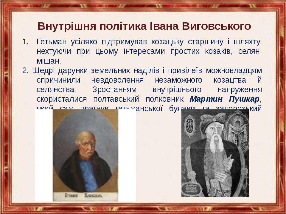 Внутрішня політика Івана Виговського Гетьман усіляко підтримував козацьку ста...