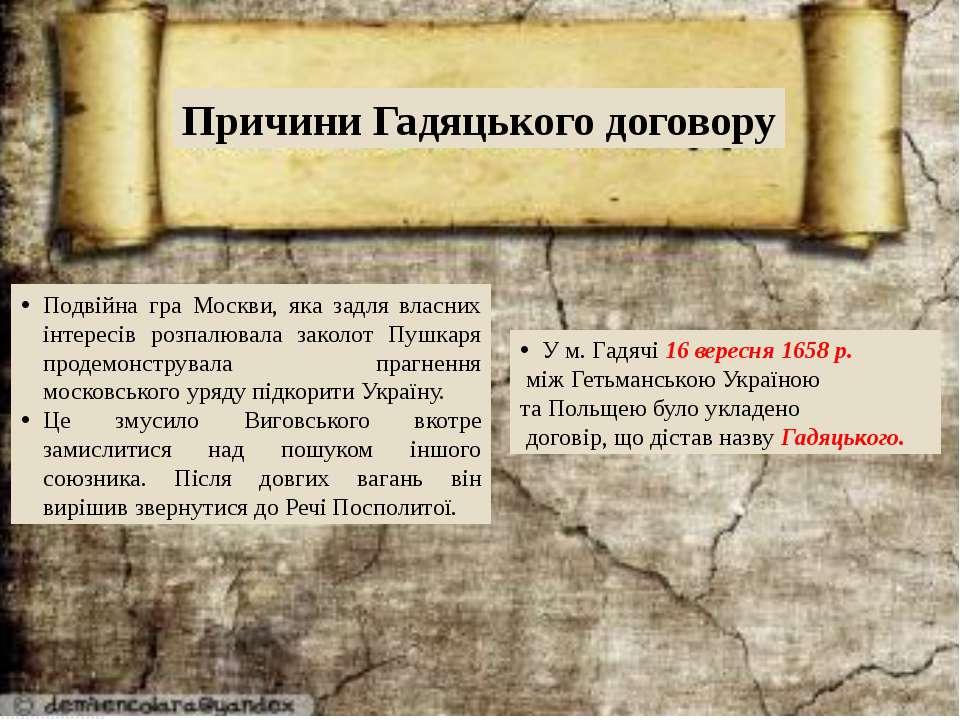 Причини Гадяцького договору Подвійна гра Москви, яка задля власних інтересів ...