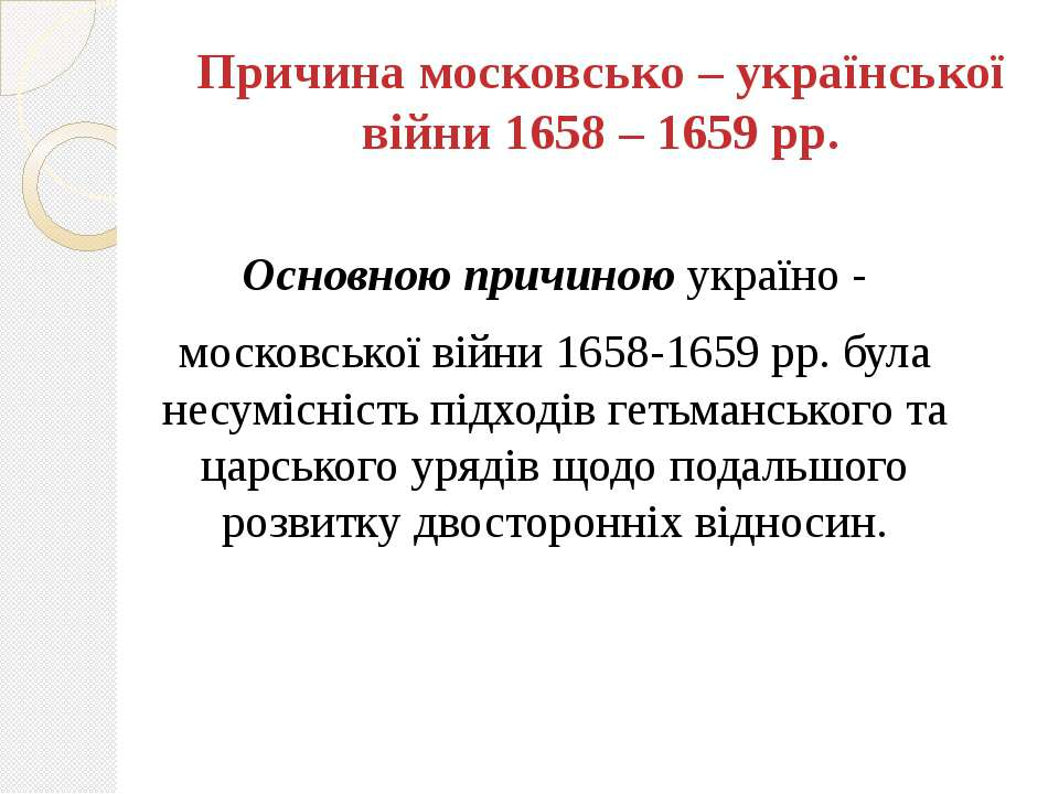 Основною причиною україно - московської війни 1658-1659рр. була несумісність...