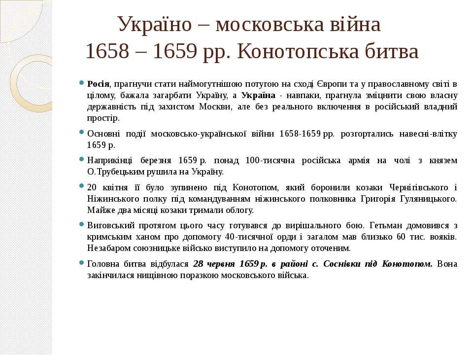 Україно – московська війна 1658 – 1659 рр. Конотопська битва Росія, прагнучи ...