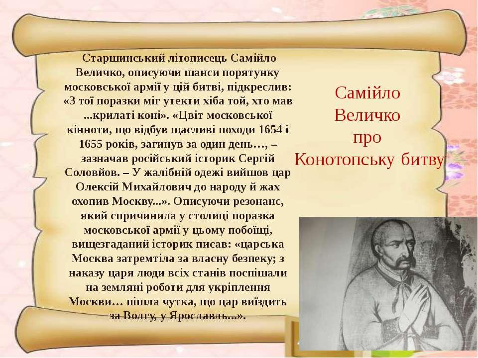 Старшинський літописець Самійло Величко, описуючи шанси порятунку московської...