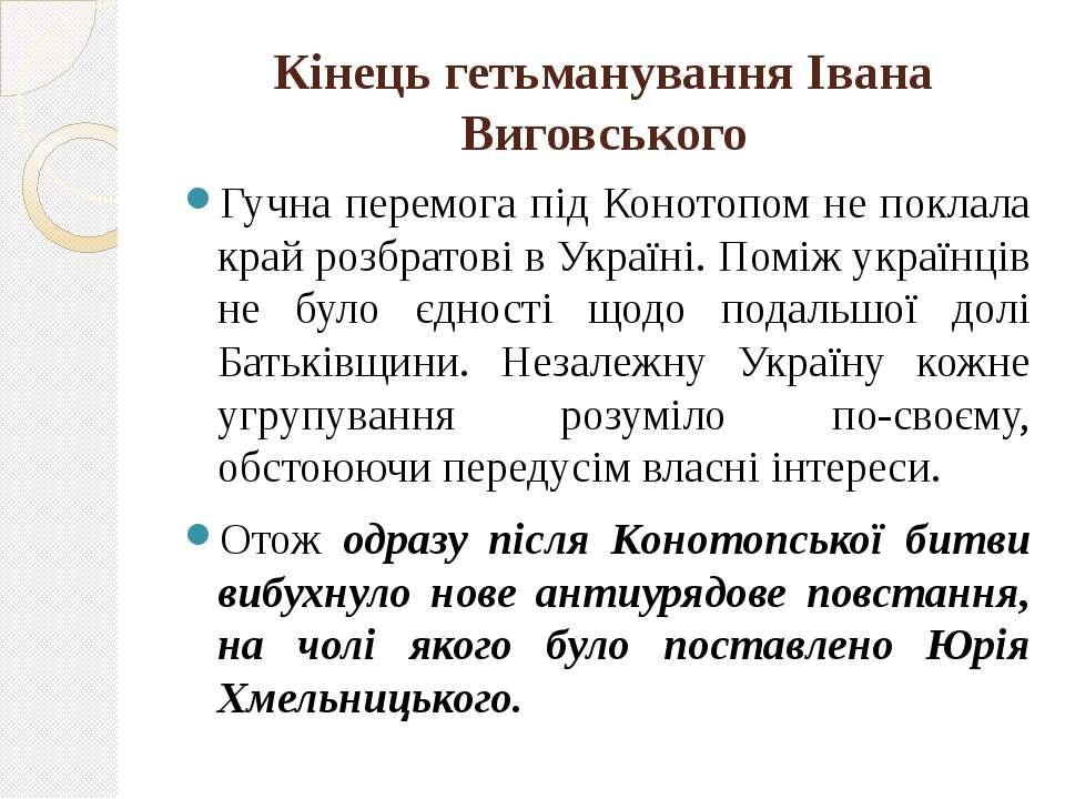 Кінець гетьманування Івана Виговського Гучна перемога під Конотопом не поклал...