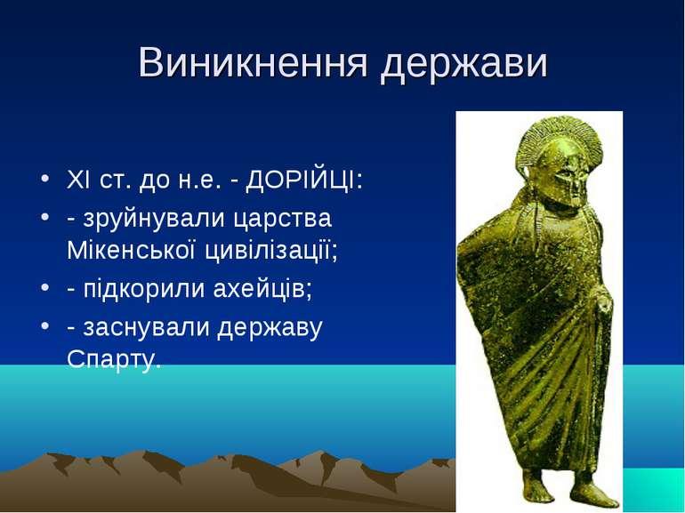 Виникнення держави XI ст. до н.е. - ДОРІЙЦІ: - зруйнували царства Мікенської ...