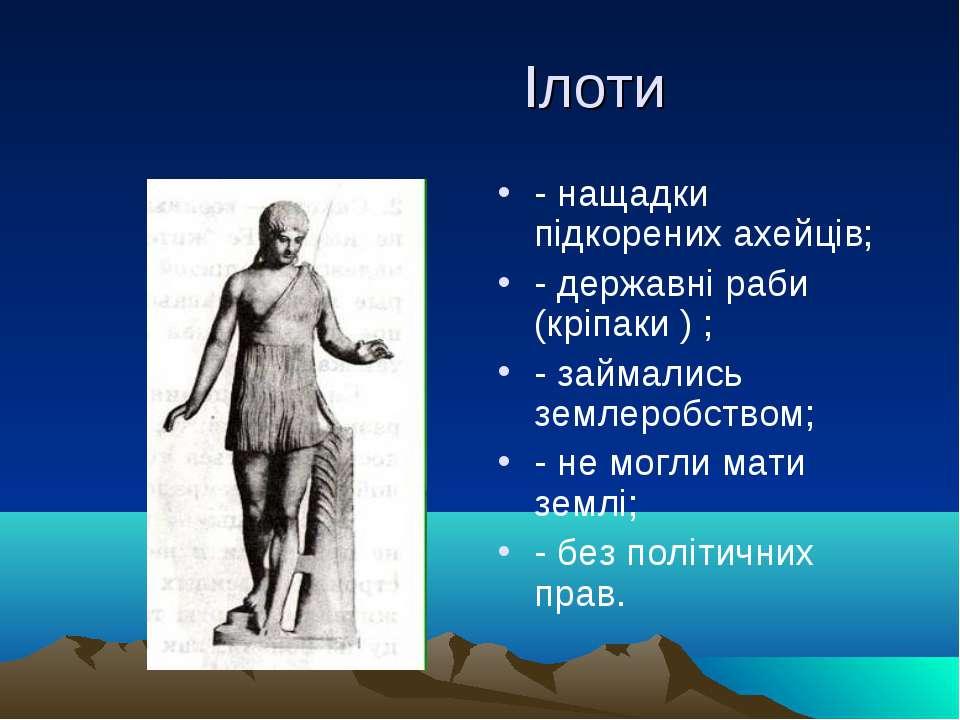 Ілоти - нащадки підкорених ахейців; - державні раби (кріпаки ) ; - займались ...