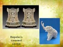 Вироби із слонової кістки