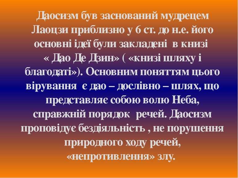 Даосизм був заснований мудрецем Лаоцзи приблизно у 6 ст. до н.е. його основні...