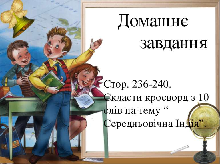 """Домашнє завдання Стор. 236-240. Скласти кросворд з 10 слів на тему """" Середньо..."""