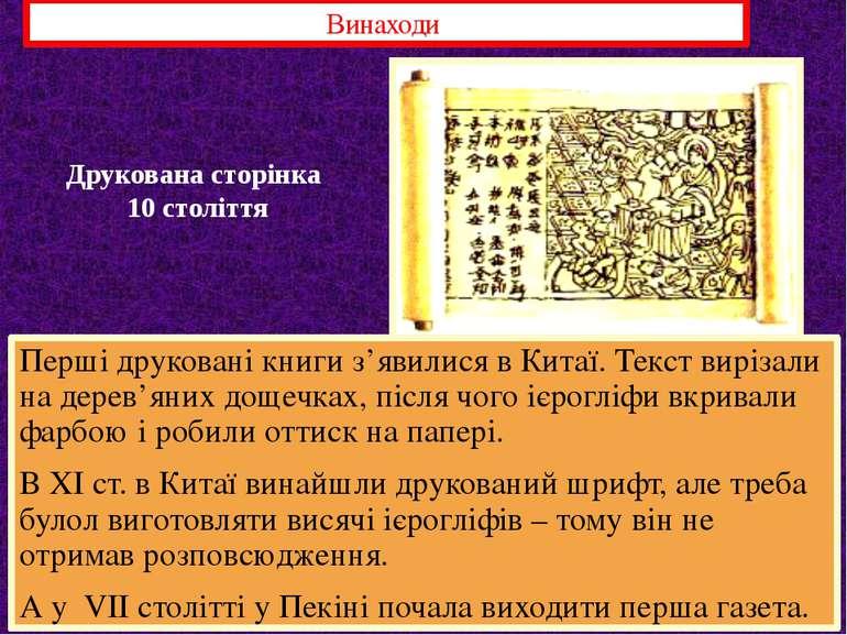Винаходи Перші друковані книги з'явилися в Китаї. Текст вирізали на дерев'яни...