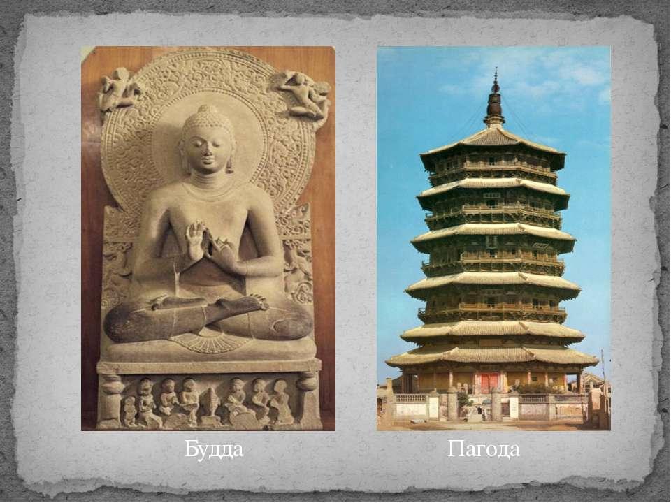 Будда Пагода