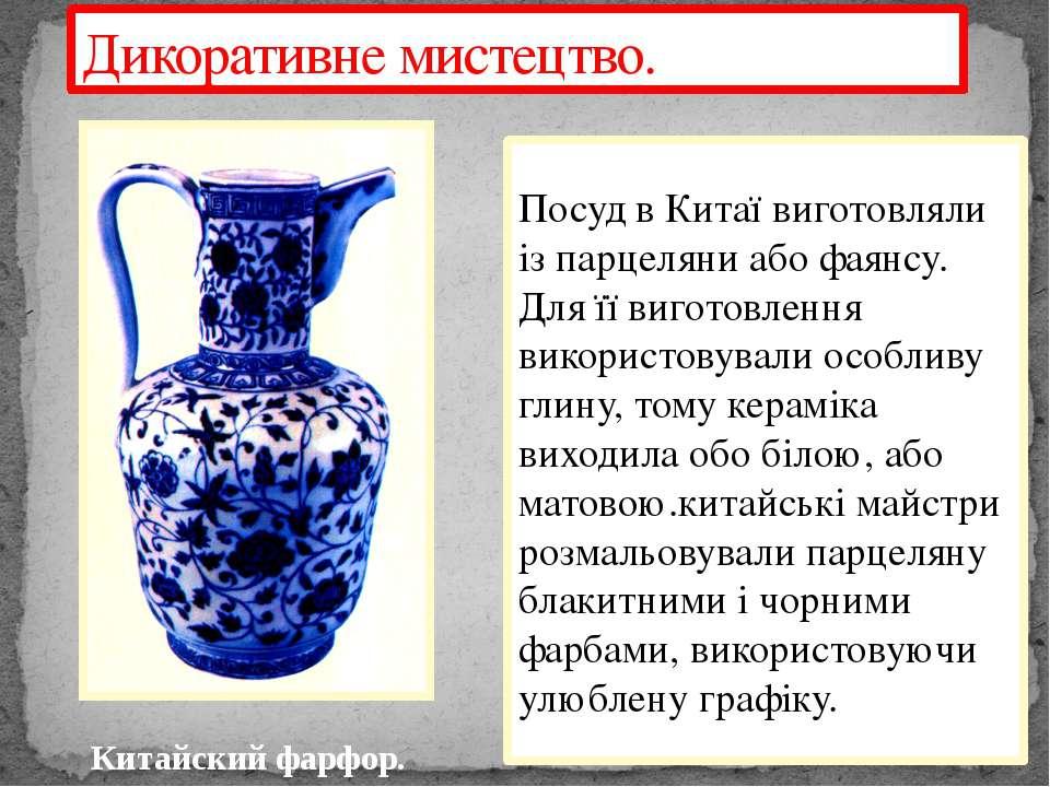 Дикоративне мистецтво. Посуд в Китаї виготовляли із парцеляни або фаянсу. Для...