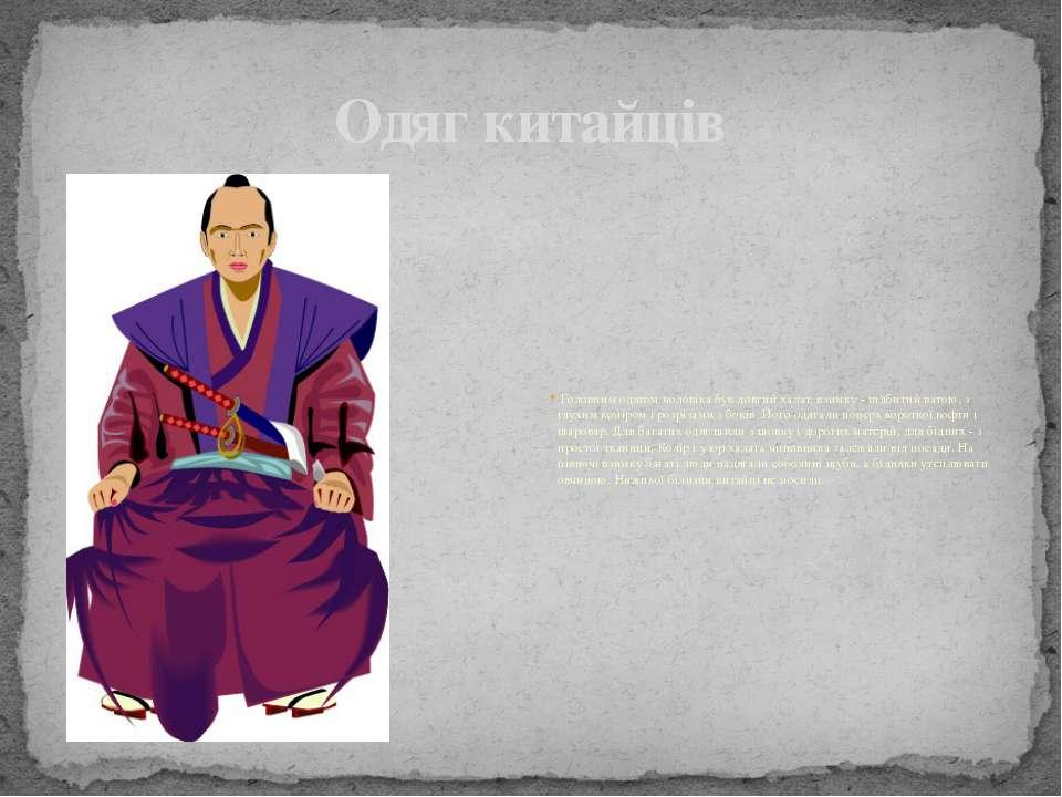 Одяг китайців Головним одягом чоловіка був довгий халат, взимку - підбитий ва...