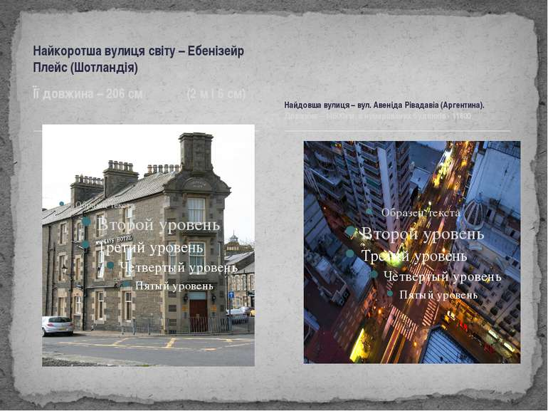 Найкоротша вулиця світу – Ебенізейр Плейс (Шотландія) Її довжина – 206 см (2 ...