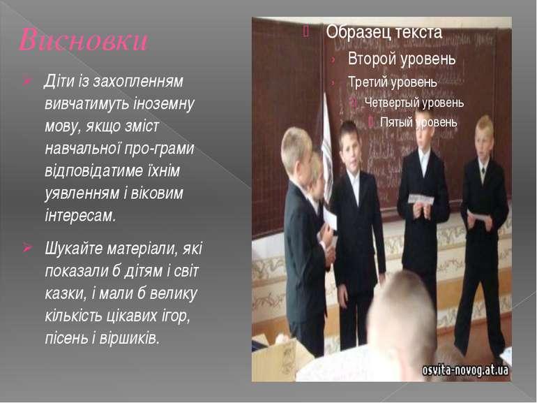 Висновки Діти із захопленням вивчатимуть іноземну мову, якщо зміст навчальної...