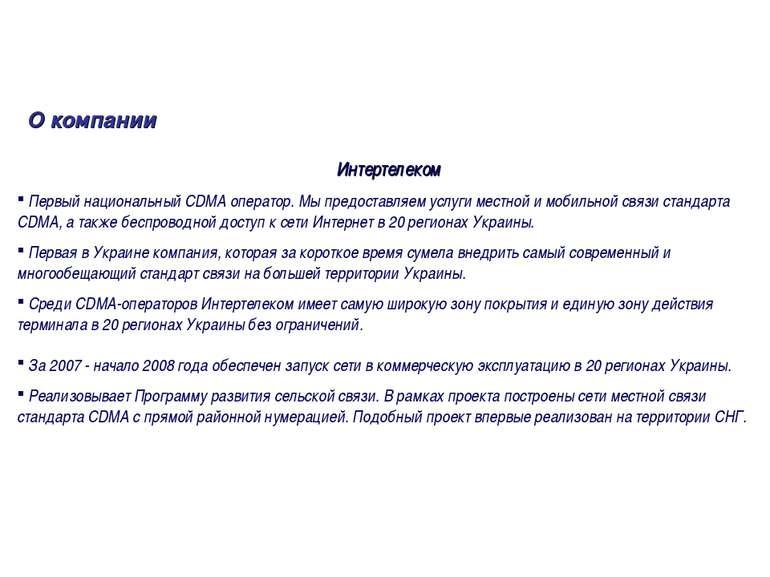 О компании Интертелеком Первый национальный CDMA оператор. Мы предоставляем у...