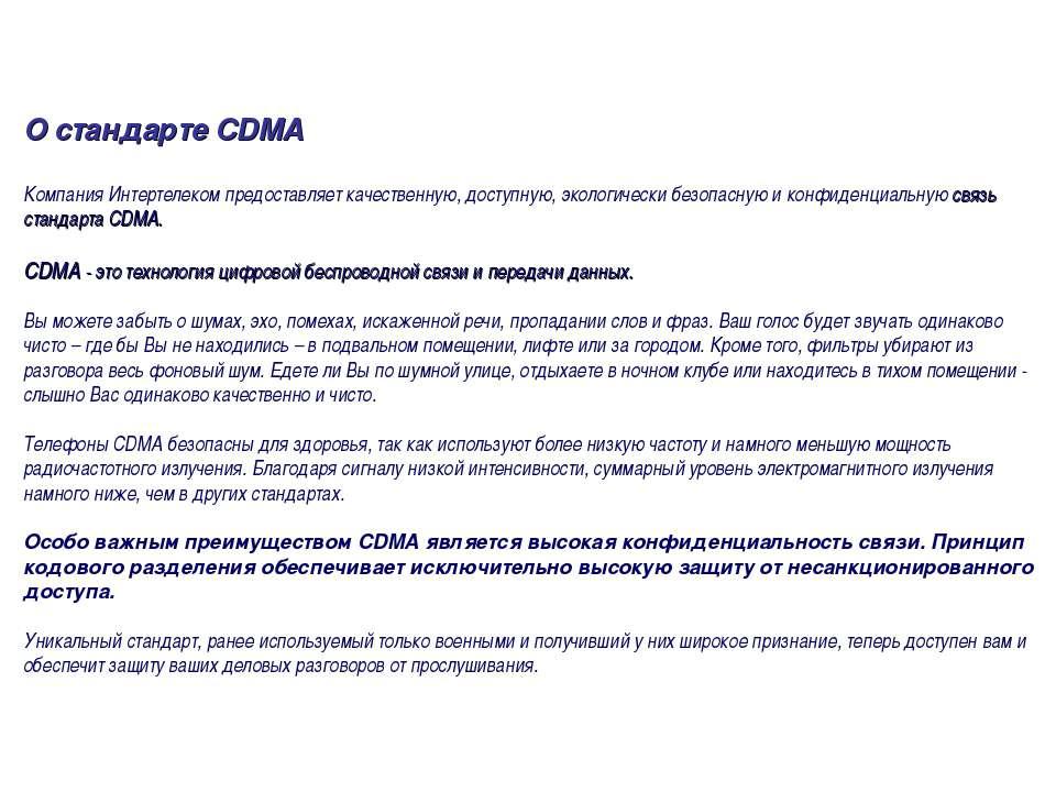 О стандарте CDMA Компания Интертелеком предоставляет качественную, доступную,...