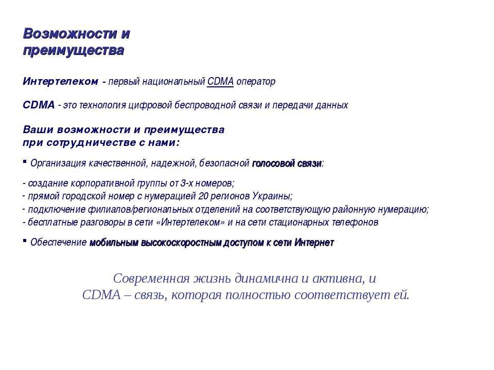 Возможности и преимущества Интертелеком - первый национальный CDMA оператор C...