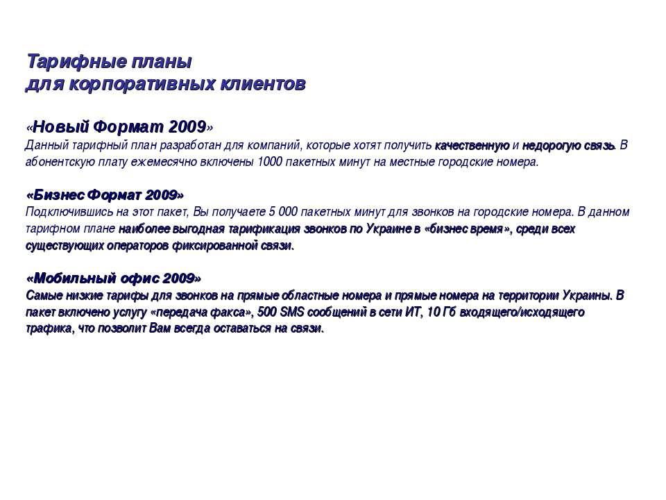 Тарифные планы для корпоративных клиентов «Новый Формат 2009» Данный тарифный...