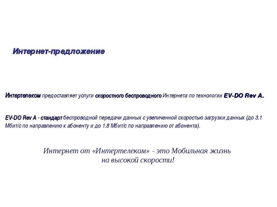Интернет-предложение Интертелеком предоставляет услуги скоростного беспроводн...