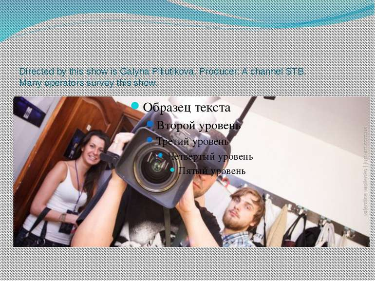 Directed by this show is Galyna Piliutikova. Producer: A channel STB. Many op...