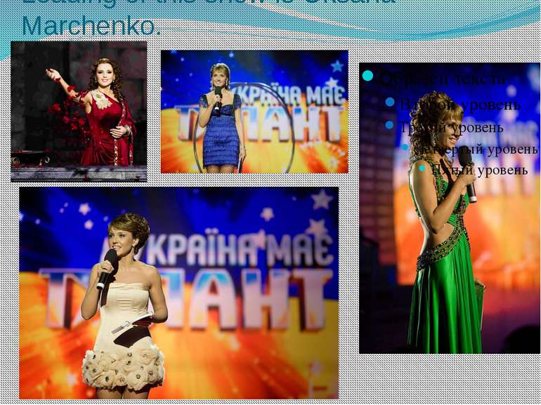 Leading of this show is Oksana Marchenko.