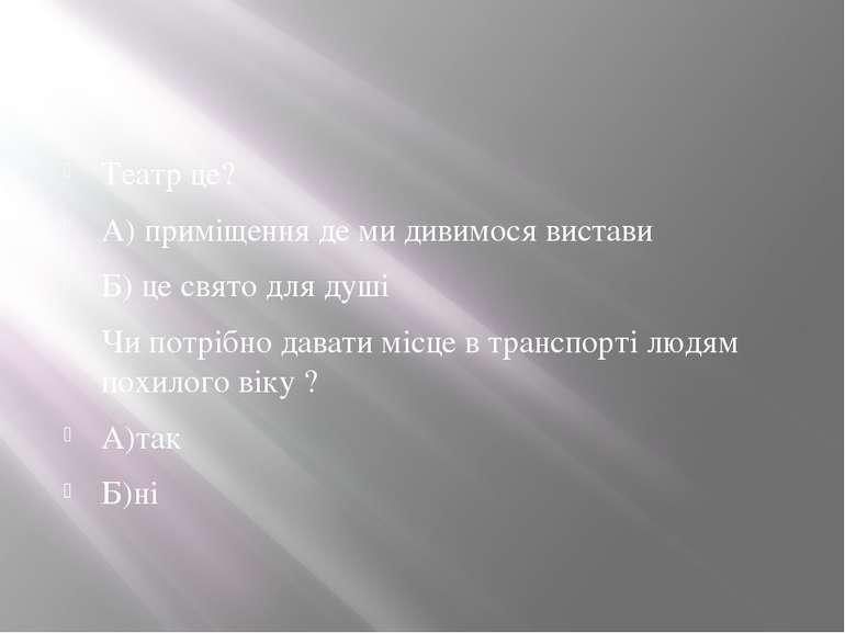Театр це? А) приміщення де ми дивимося вистави Б) це свято для душі Чи потріб...