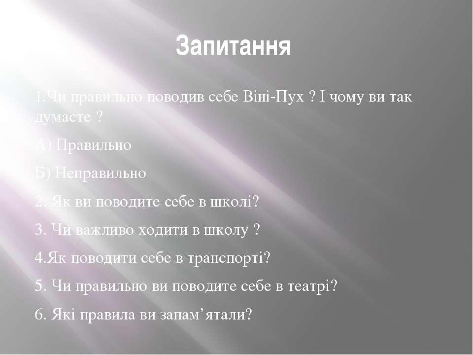 Запитання 1.Чи правильно поводив себе Віні-Пух ? І чому ви так думаєте ? А) П...