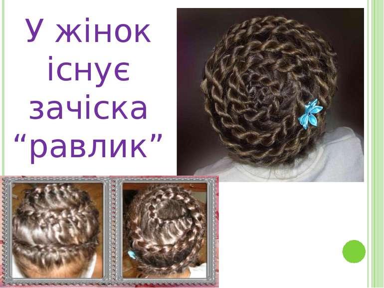 """У жінок існує зачіска """"равлик"""" з довгих кіс, яка нагадує логарифмічну спіраль"""