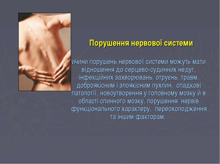 Порушення нервової системи Причини порушень нервової системи можуть мати відн...