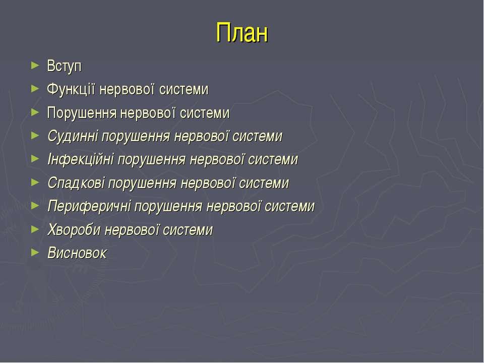 План Вступ Функції нервової системи Порушення нервової системи Судинні поруше...