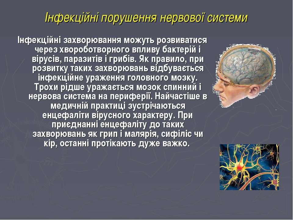 Інфекційні порушення нервової системи Інфекційні захворювання можуть розвиват...