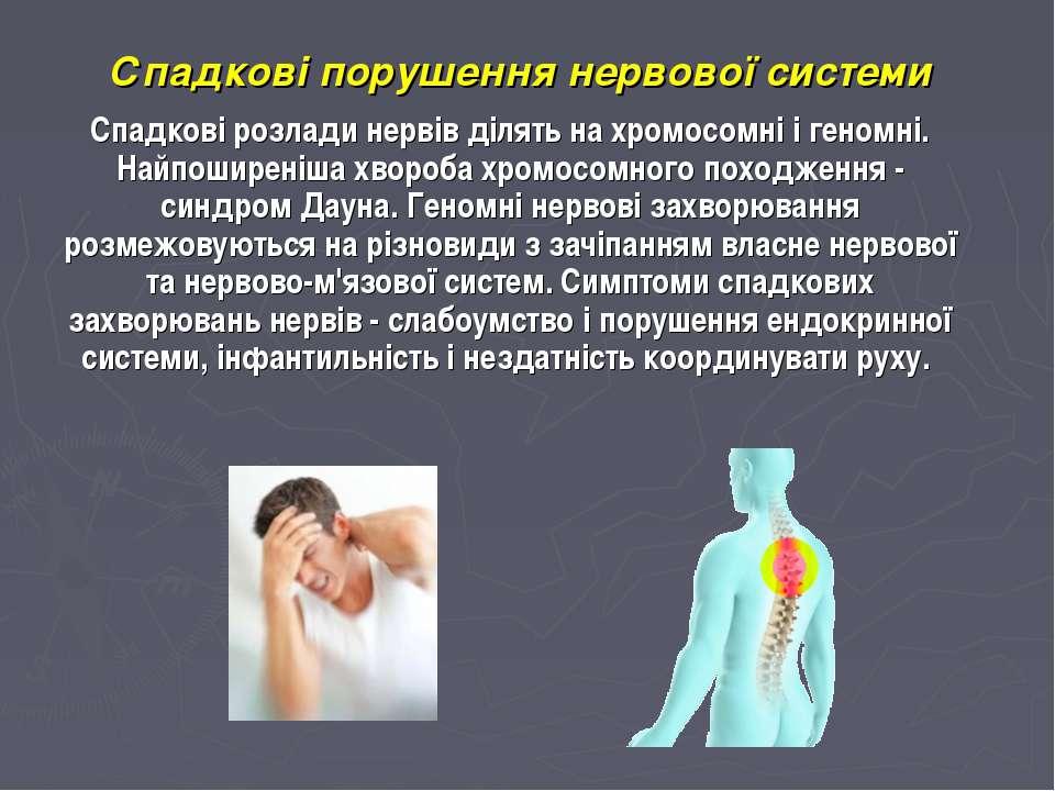 Спадкові порушення нервової системи Спадкові розлади нервів ділять на хромосо...
