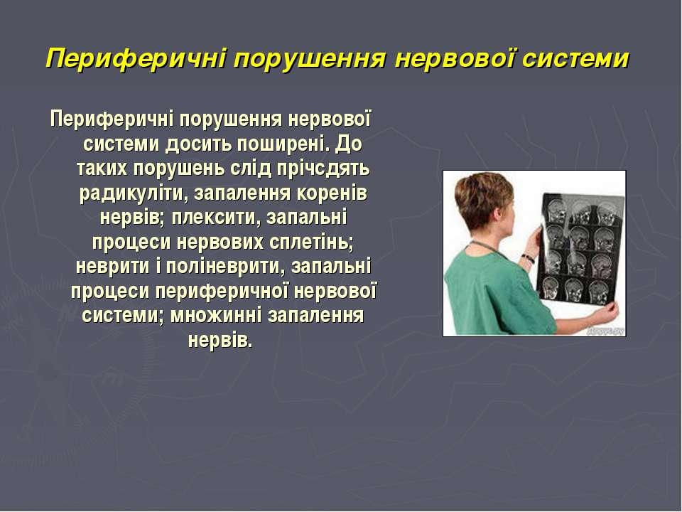 Периферичні порушення нервової системи Периферичні порушення нервової системи...