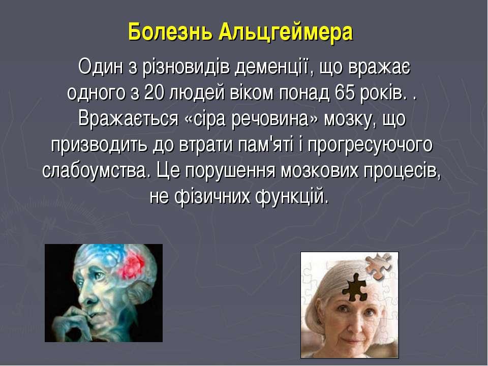 Болезнь Альцгеймера Один з різновидівдеменції, що вражає одного з 20 людей ...