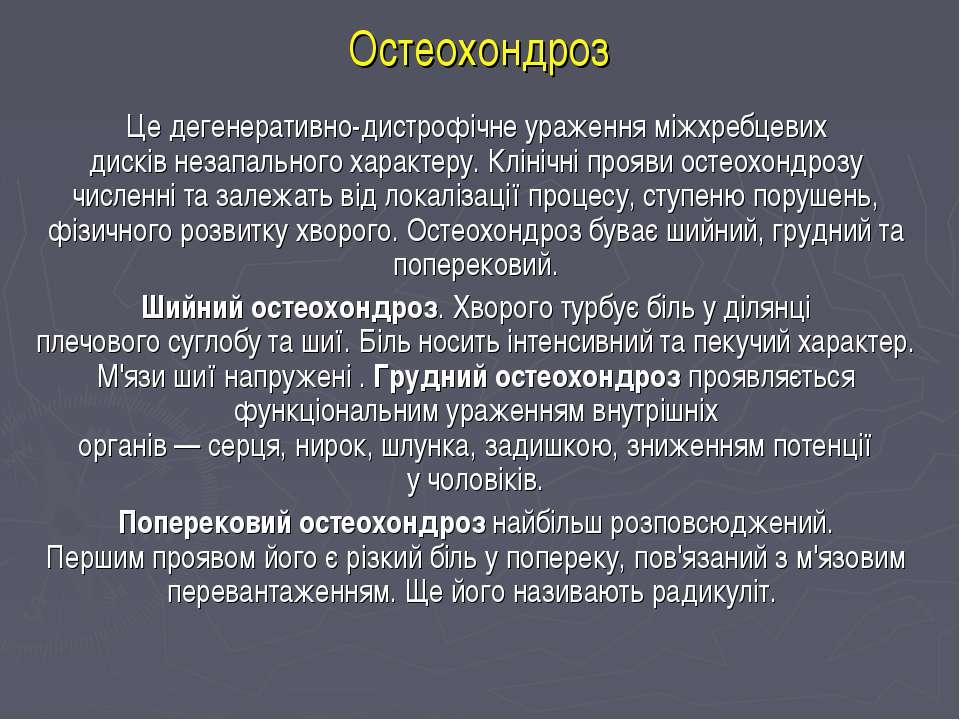Остеохондроз Це дегенеративно-дистрофічне ураженняміжхребцевих дисківнезапа...