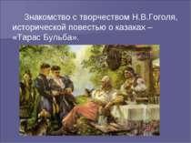 Знакомство с творчеством Н.В.Гоголя, исторической повестью о казаках – «Тарас...