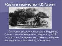По словам русского философа Н.Бердяева, Гоголь – «самая загадочная фигура в р...