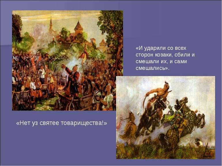 «Нет уз святее товарищества!» «И ударили со всех сторон козаки, сбили и смеша...