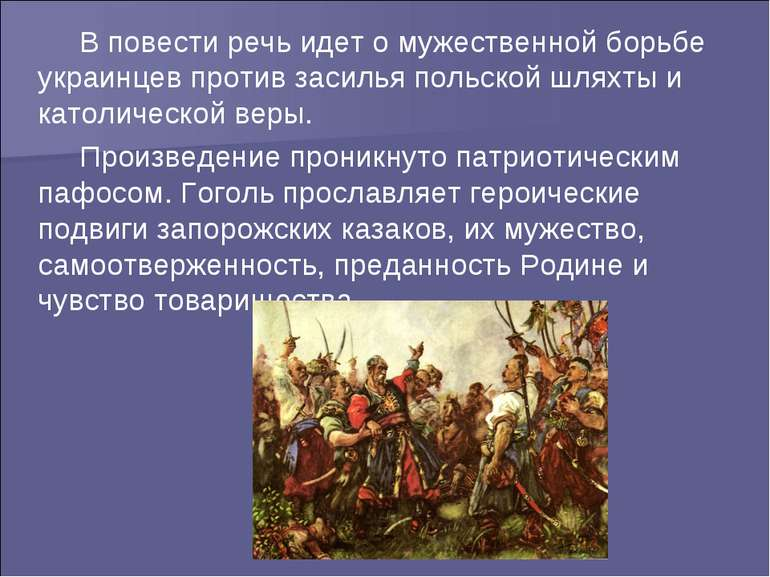 В повести речь идет о мужественной борьбе украинцев против засилья польской ш...