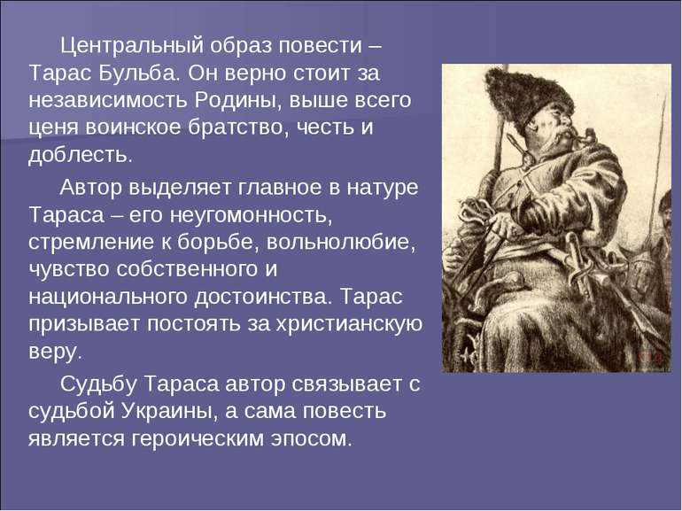 Центральный образ повести – Тарас Бульба. Он верно стоит за независимость Род...