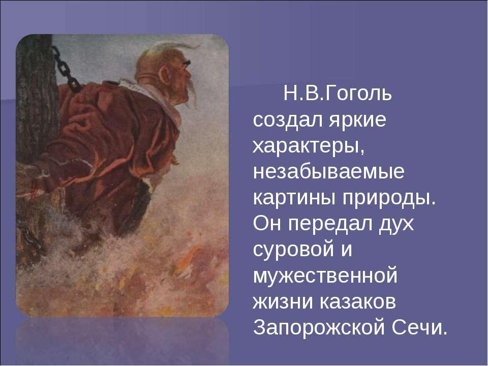Н.В.Гоголь создал яркие характеры, незабываемые картины природы. Он передал д...