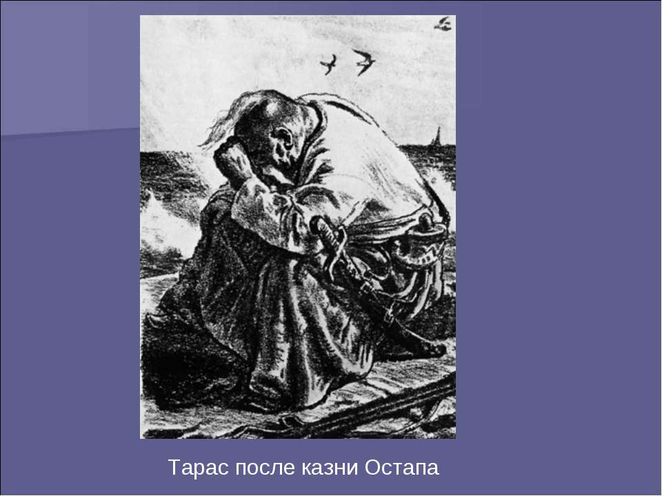 Тарас после казни Остапа